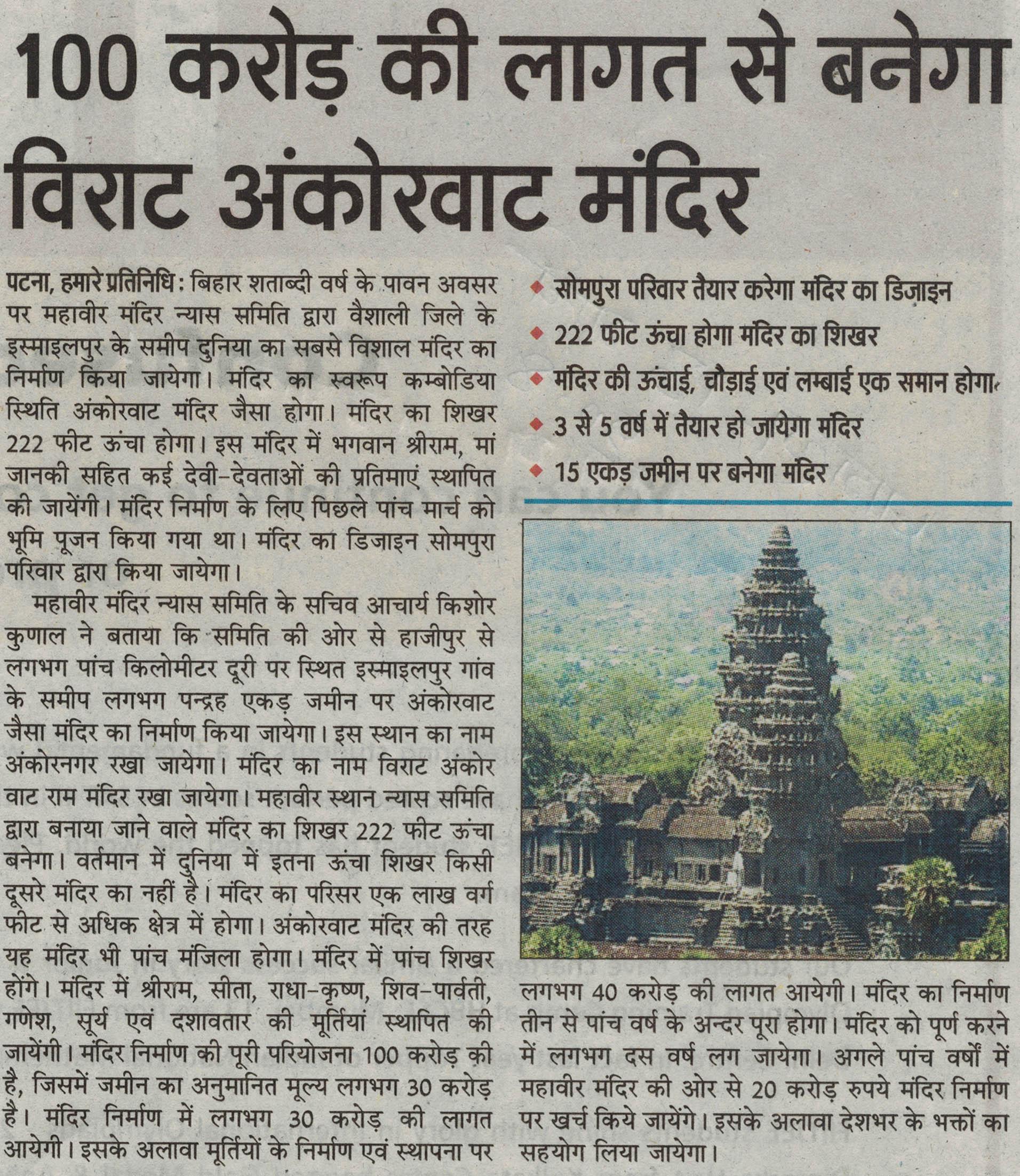 jagran-13-03-2012-jpg-page-8